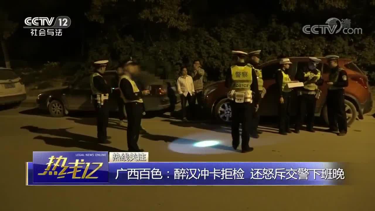 [视频]醉汉冲卡拒检 还怒斥交警下班晚