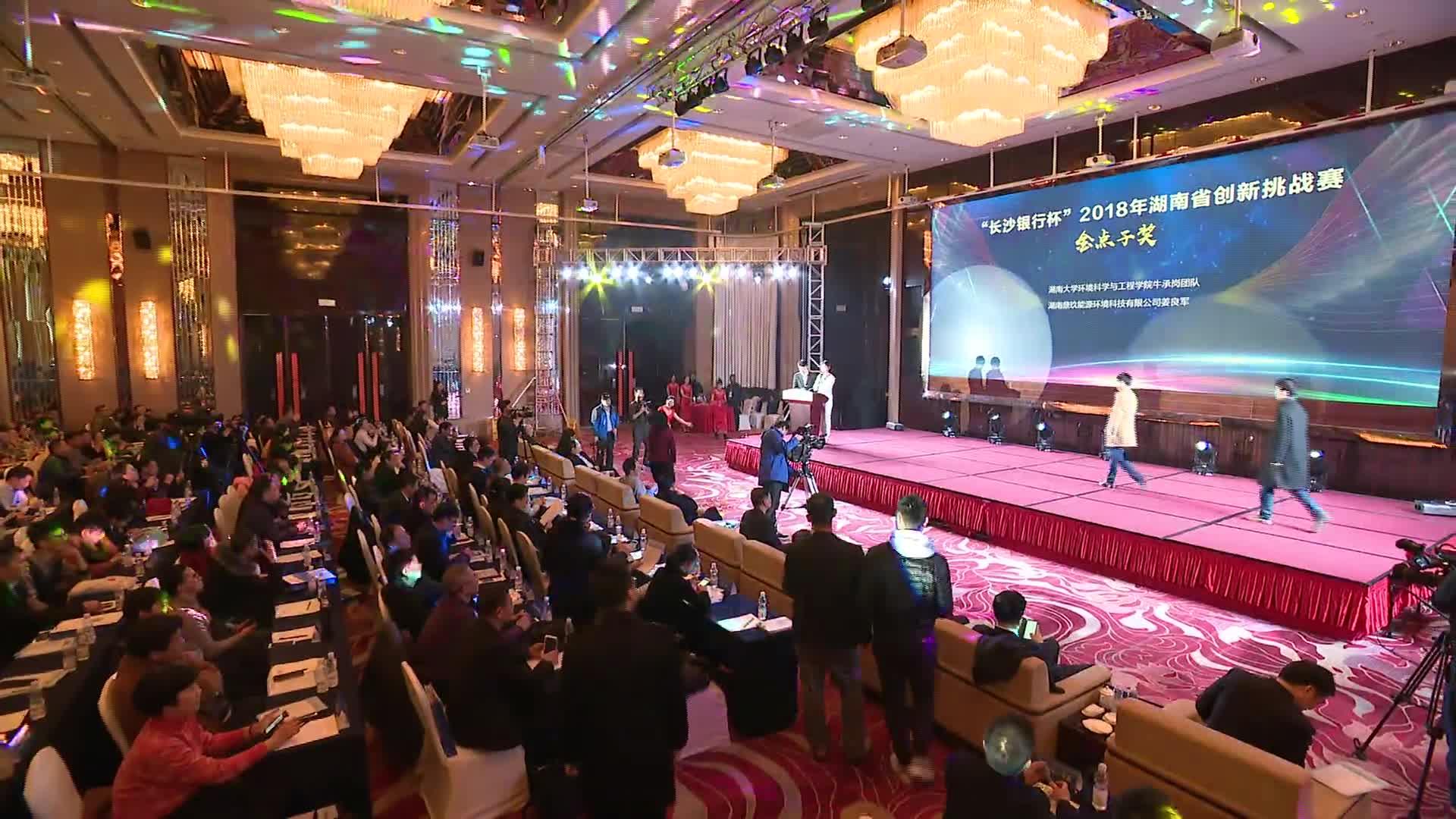 【全程回放】2018年中国创新创业大赛(湖南赛区)暨湖南省创新创业大赛、湖南省创新挑战赛颁奖仪式
