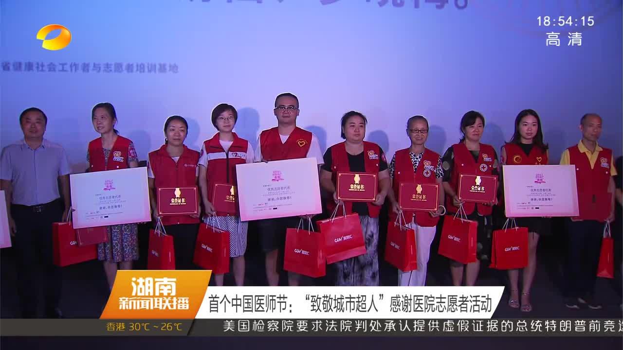 """首个中国医师节:""""致敬城市超人""""感谢医院志愿者活动"""