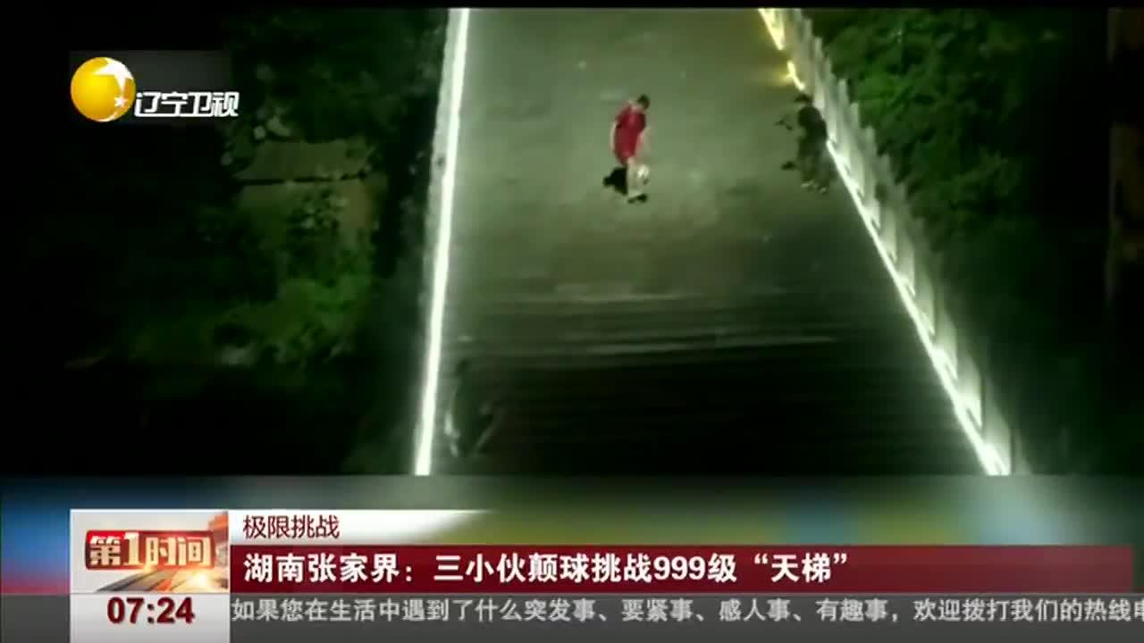 """[视频]湖南张家界:三小伙颠球挑战999级""""天梯"""""""