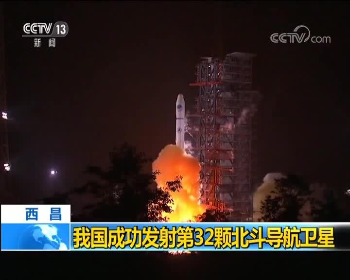 [视频]我国成功发射第32颗北斗导航卫星