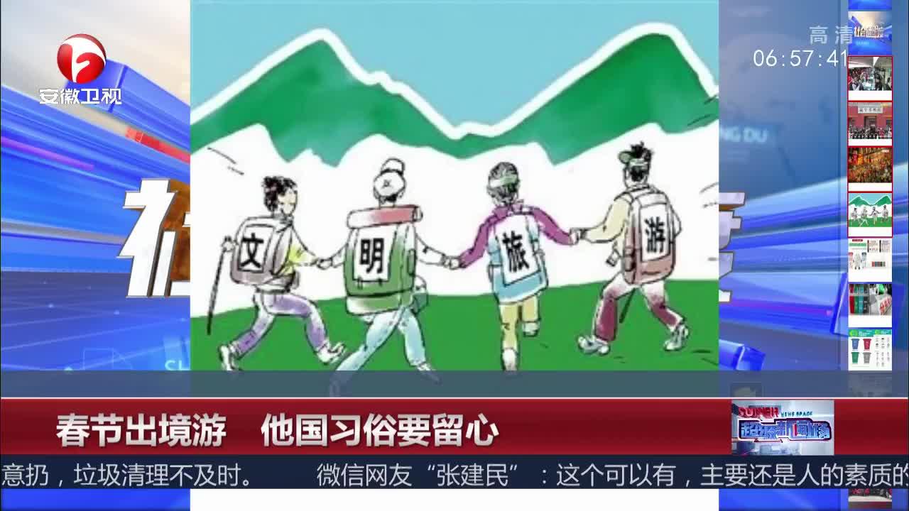 [视频]春节出境游 他国习俗要留心