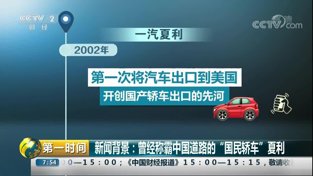 """[视频]新闻背景:曾经称霸中国道路的""""国民轿车""""夏利"""
