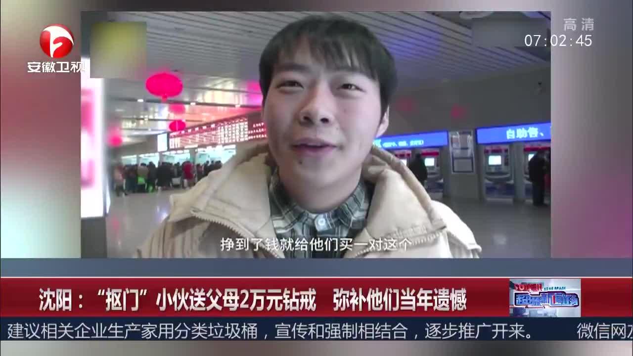 """[视频]""""抠门""""小伙送父母2万元钻戒 弥补他们当年遗憾"""