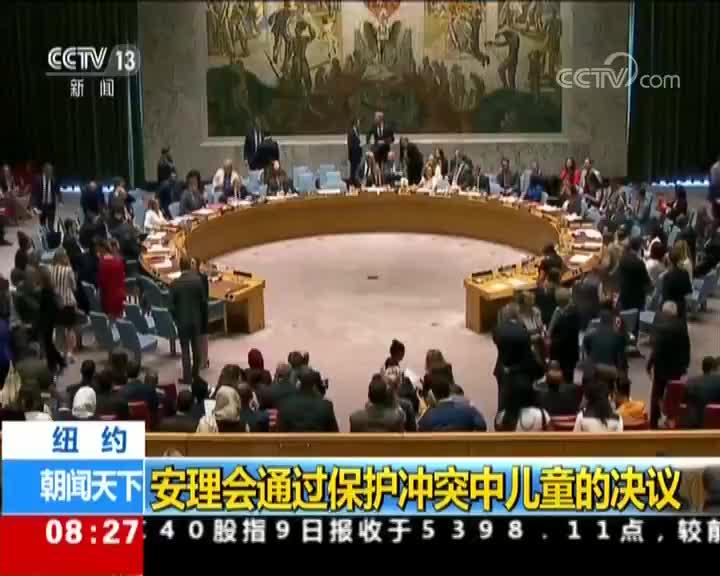 [视频]安理会通过保护冲突中儿童的决议