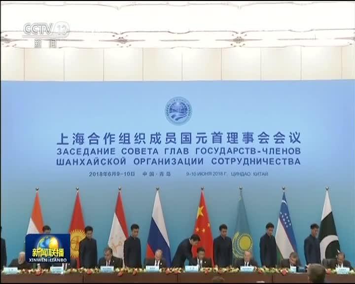 [视频]上海合作组织成员国领导人共同会见记者 习近平作为主席国元首发表讲话
