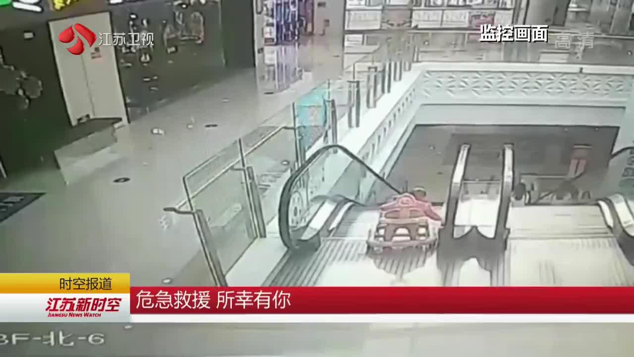 """[视频]无锡:千钧一发 """"兵哥哥""""救起翻滚下电梯的女婴"""