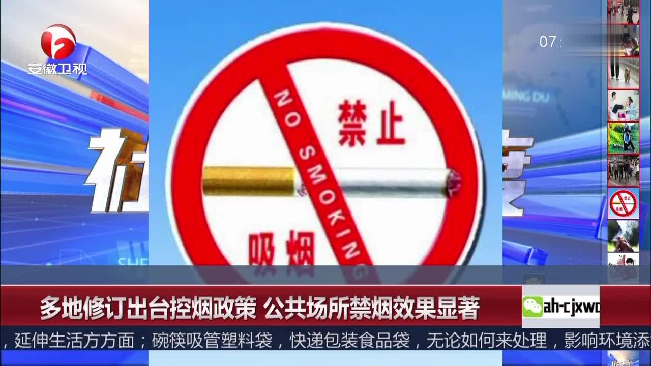 [视频]多地修订出台控烟政策 公共场所禁烟效果显著