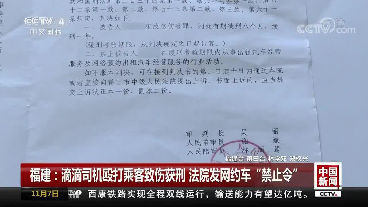 """[视频]福建:滴滴司机殴打乘客致伤获刑 法院发网约车""""禁止令"""""""