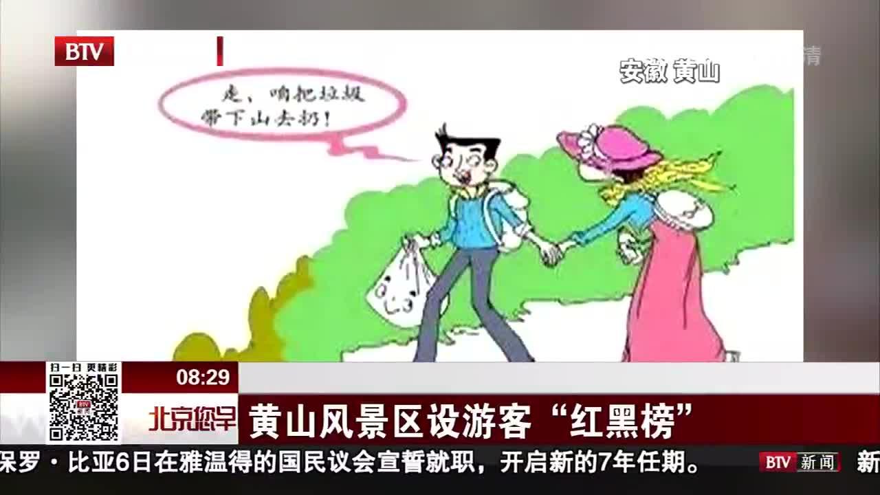 """[视频]黄山风景区设游客""""红黑榜"""""""