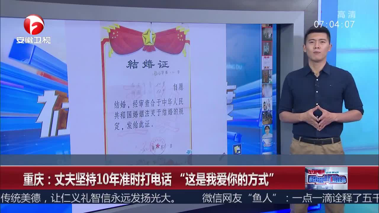 """[视频]重庆:丈夫坚持10年准时打电话 """"这是我爱你的方式"""""""