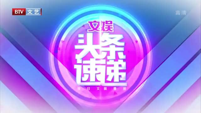 [视频]徐熙媛:从没想过《流星花园》会红