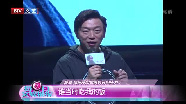 [视频]黄渤找好友出演电影分担压力