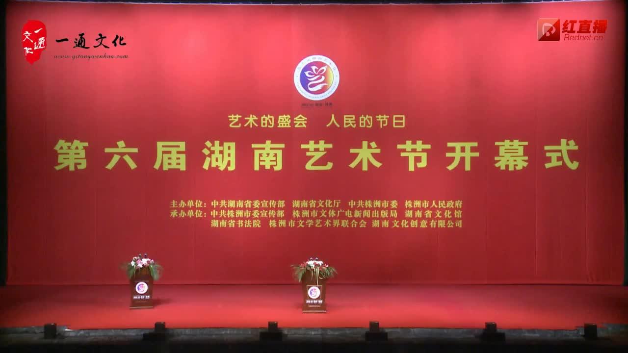 【全程回放】第六届湖南艺术节开幕式 赏湖湘文化