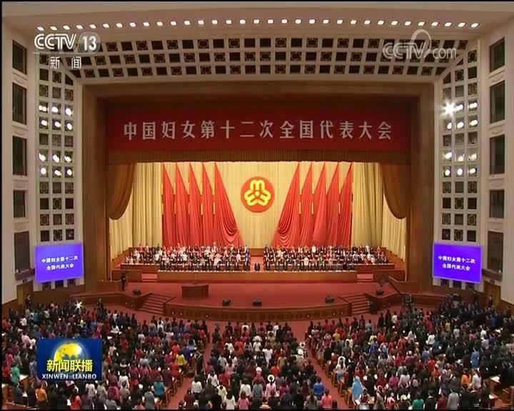 [视频]中国妇女第十二次全国代表大会开幕