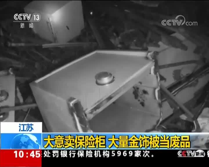[视频]装有近三百万黄金珠宝的保险柜被当废品给卖了 市民当假货随便拿