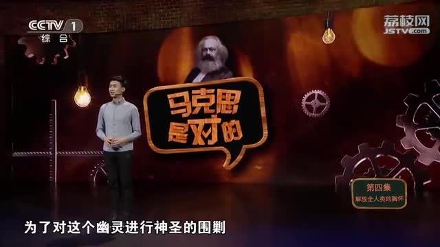 [视频]【诗会马克思】第五期 :《共产党宣言》节选