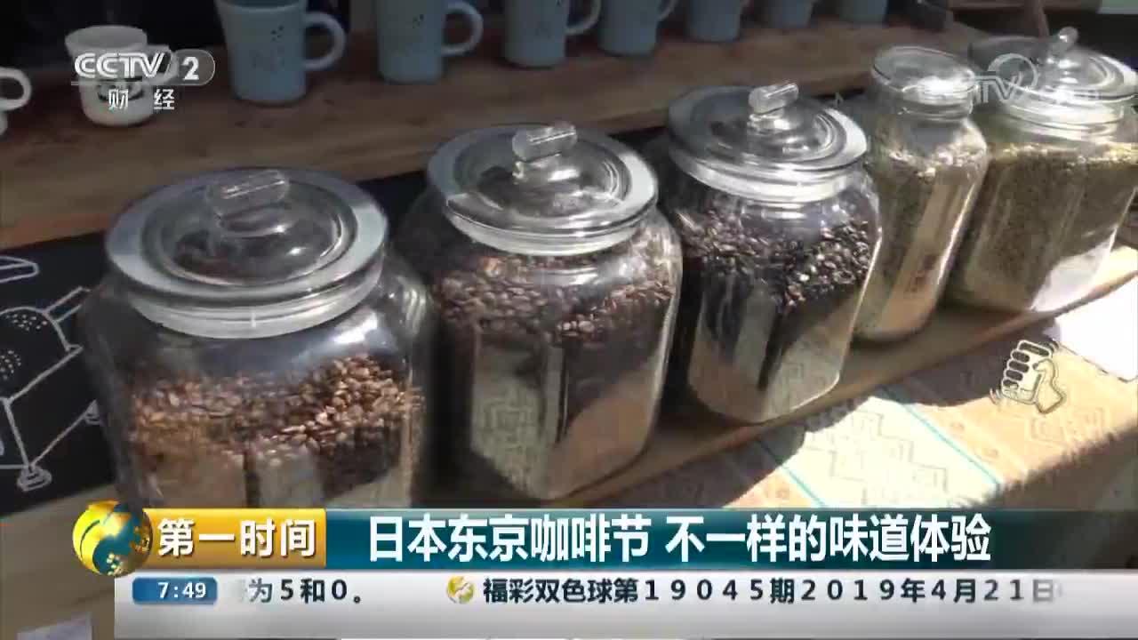 [视频]日本东京咖啡节 不一样的味道体验