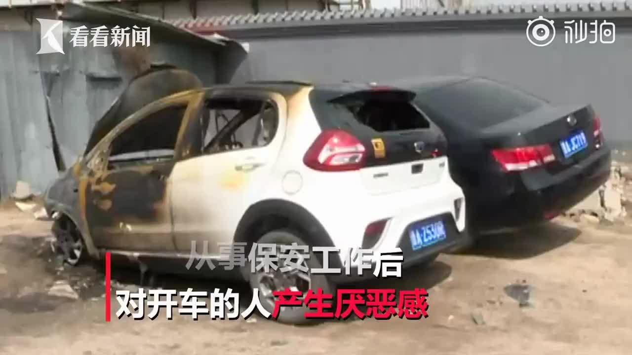 [视频]19岁保安7天烧毁14辆车 称车主经常按喇叭感觉自己被歧视