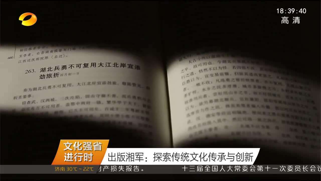 (文化强省进行时)出版湘军:探索传统文化传承与创新