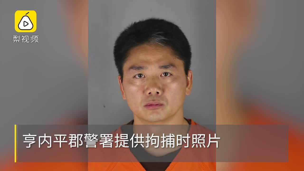 [视频]美警方:刘强东涉嫌性侵被捕后保释