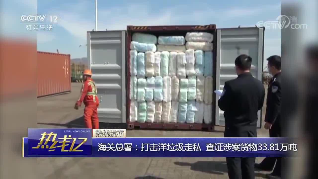 [视频]海关总署:打击洋垃圾走私 查证涉案货物33.81万吨