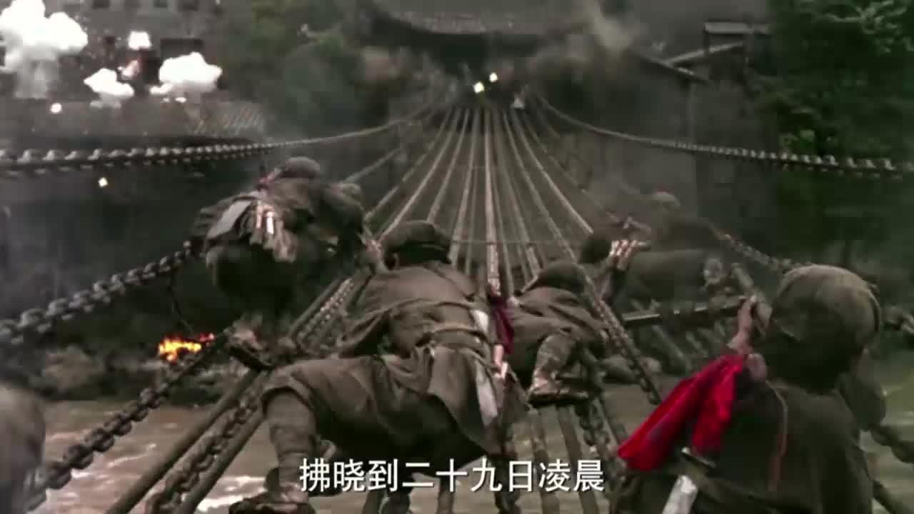【不忘初心 经典故事】长征故事:红军飞夺泸定桥创奇迹