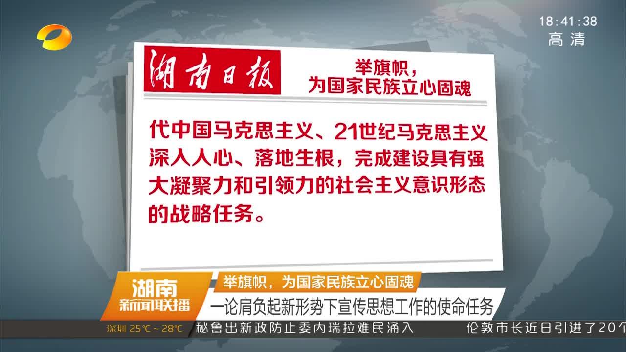 2018年08月29日湖南新闻联播