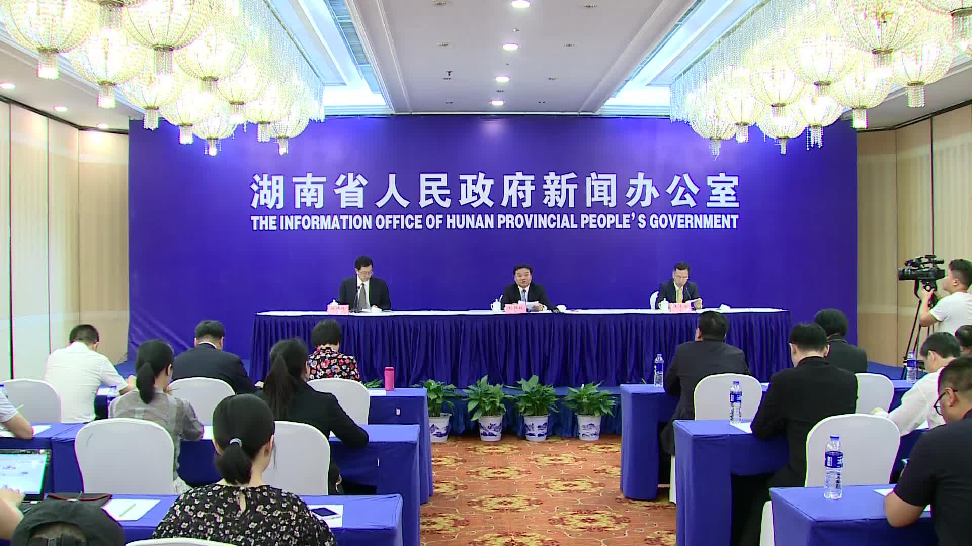 【全程回放】湖南省降费减负政策新闻发布会