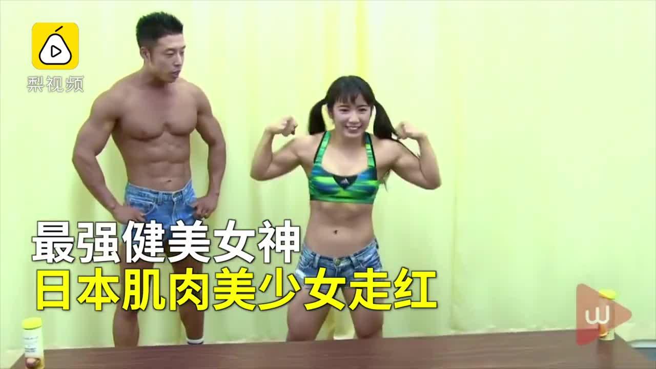 [视频]春丽本丽!日本肌肉美少女走红