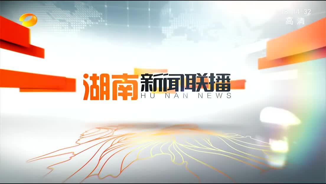 2018年11月19日湖南新闻联播