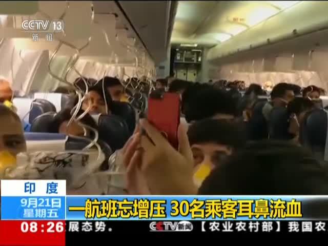 [视频]印度:一航班忘增压 30名乘客耳鼻流血