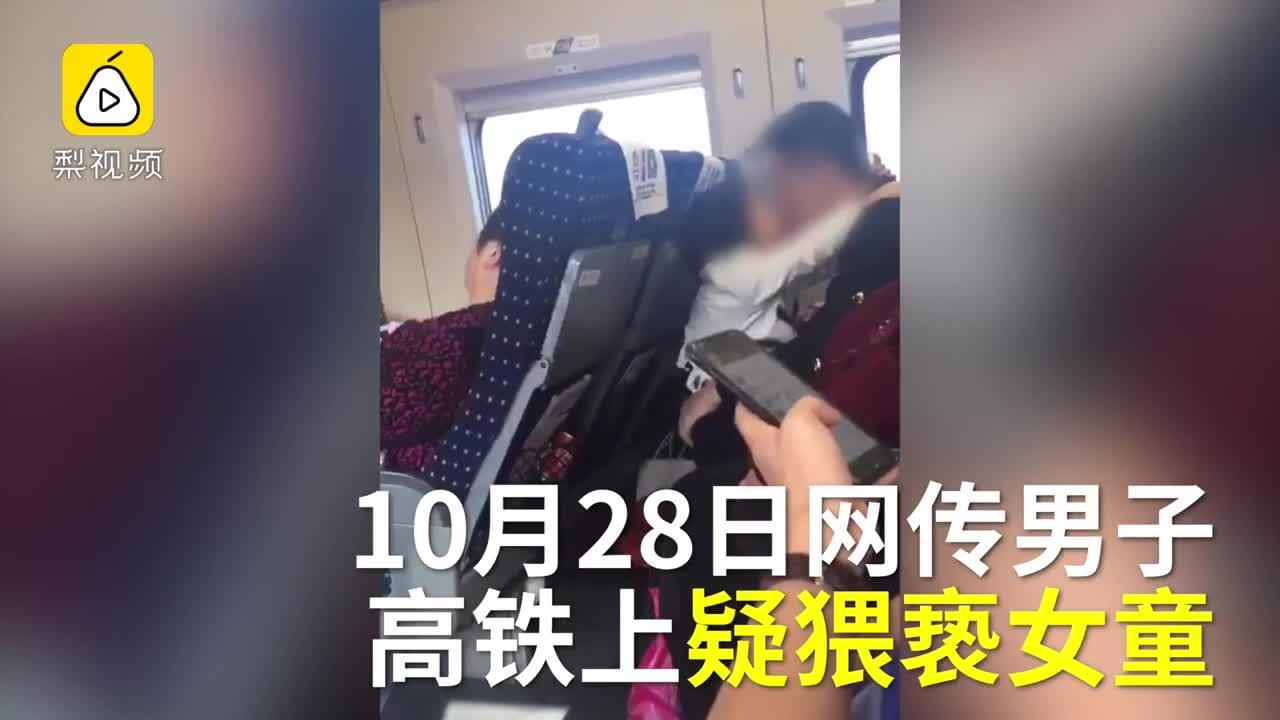 [视频]铁警通报父女搂抱视频:不构成猥亵