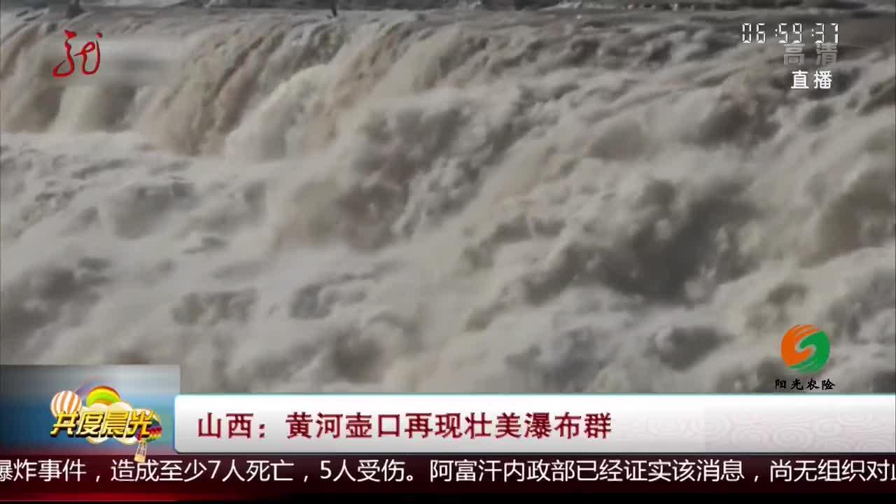 [视频]山西:黄河壶口再现壮美瀑布群