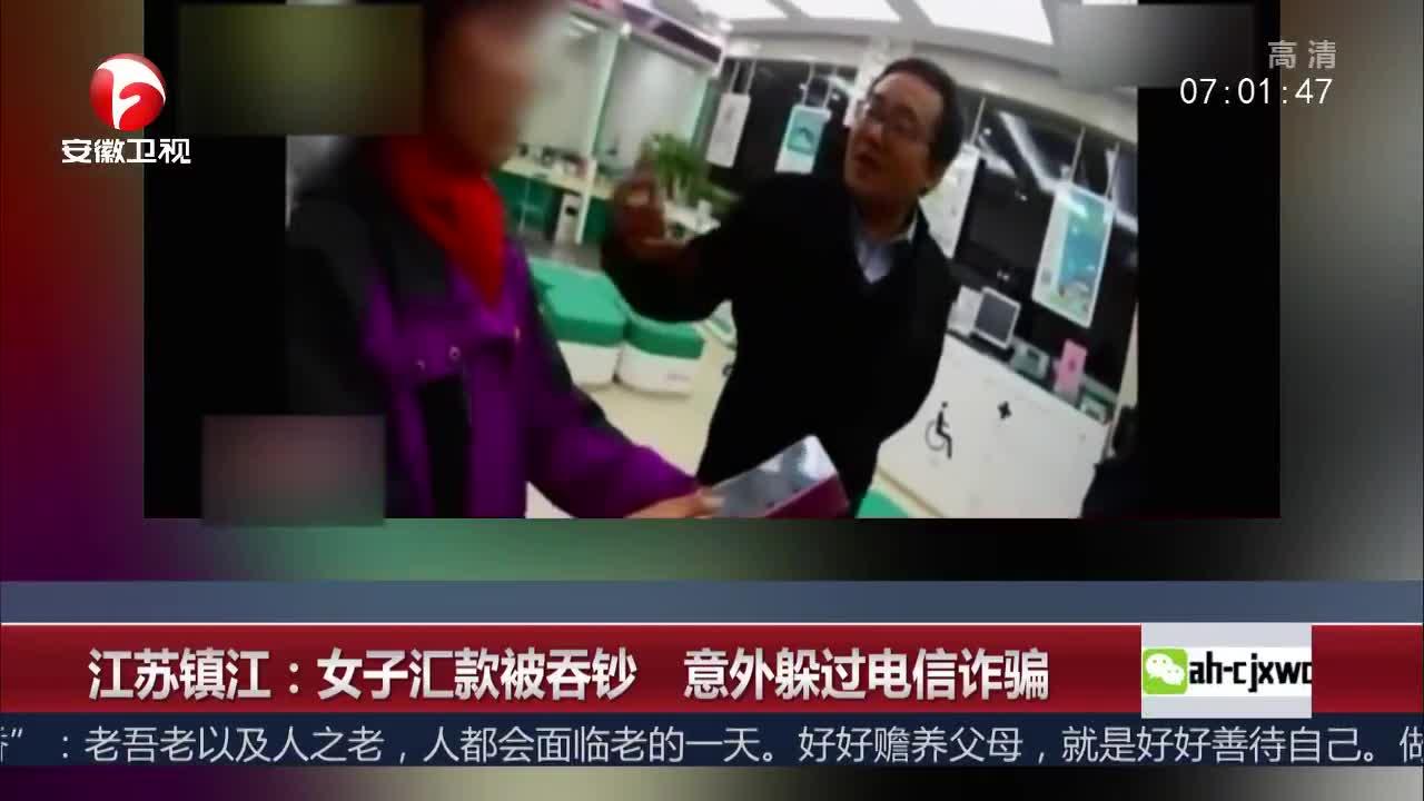 [视频]江苏镇江:女子汇款被吞钞 意外躲过电信诈骗