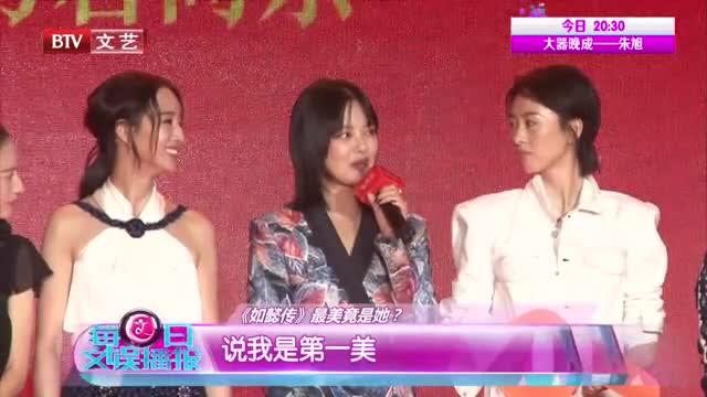 """[视频]周迅 称辛芷蕾""""第一美""""?"""