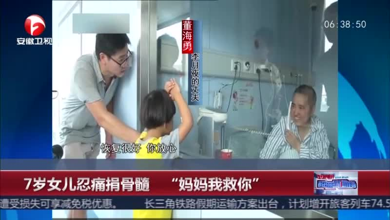 """[视频]7岁女儿忍痛捐骨髓 """"妈妈我救你"""""""