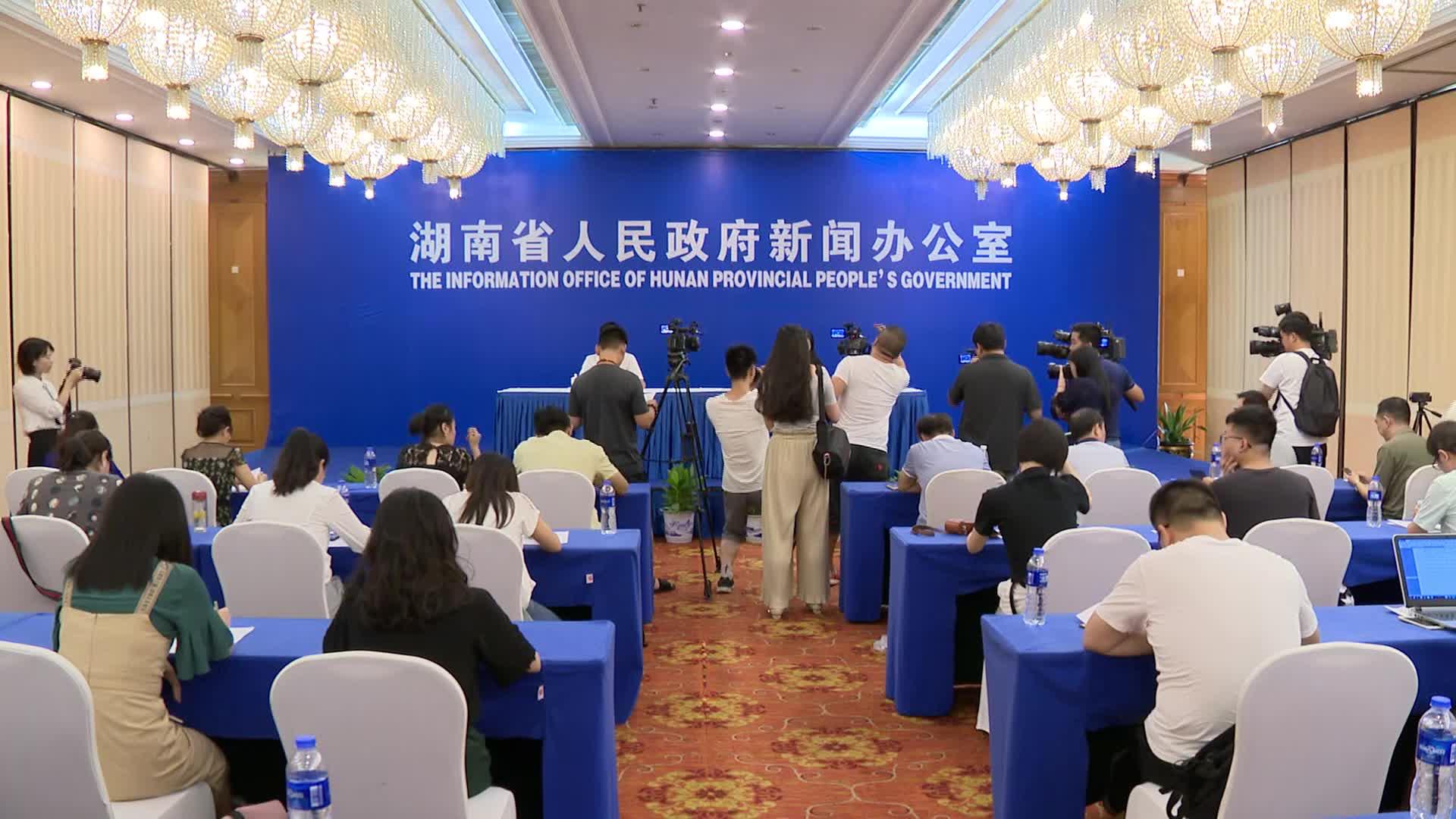 【全程回放】2018年上半年湖南国家统计调查数据新闻发布会