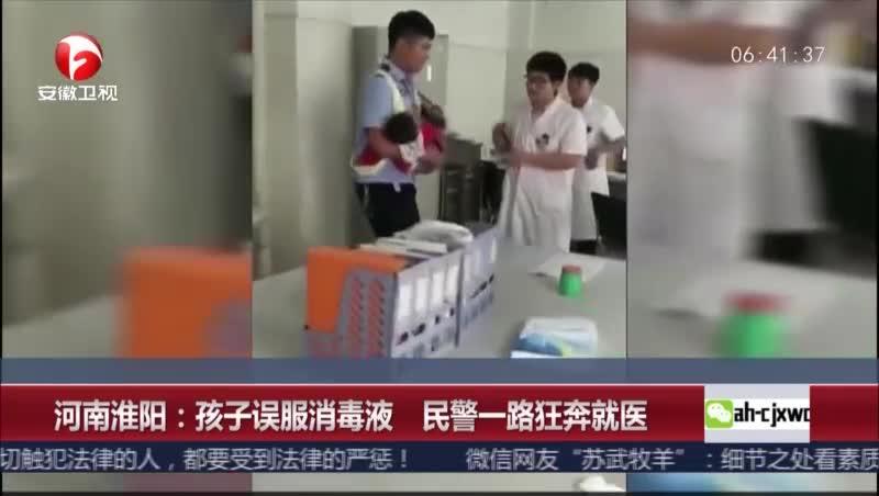 [视频]河南淮阳:孩子误服消毒液 民警一路狂奔就医