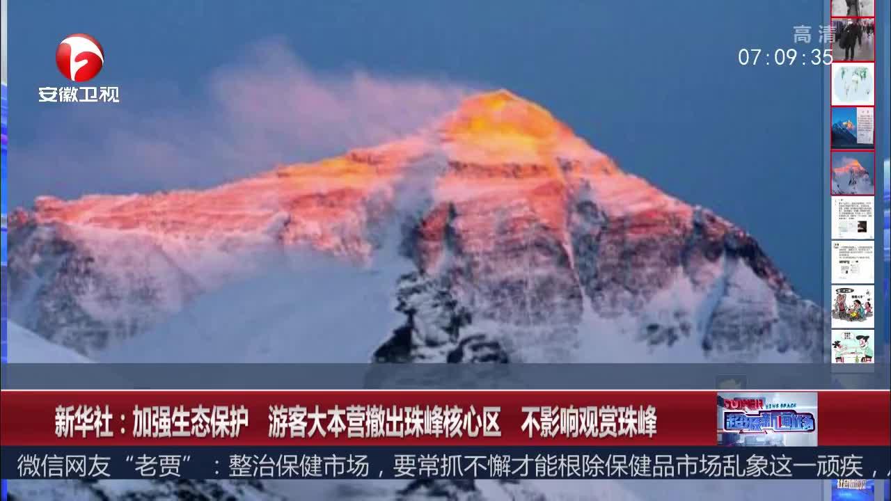 [视频]新华社:加强生态保护 游客大本营撤出珠峰核心区 不影响观赏珠峰