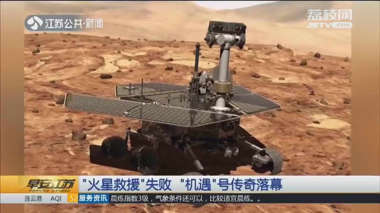 """[视频]""""火星救援""""失败 """"机遇""""号传奇落幕"""