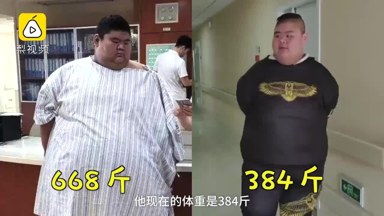 """[视频]""""中国第一胖""""甩掉284斤,还长高2cm"""