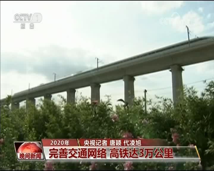 """[视频]交通运输部发布""""小康行动计划"""""""