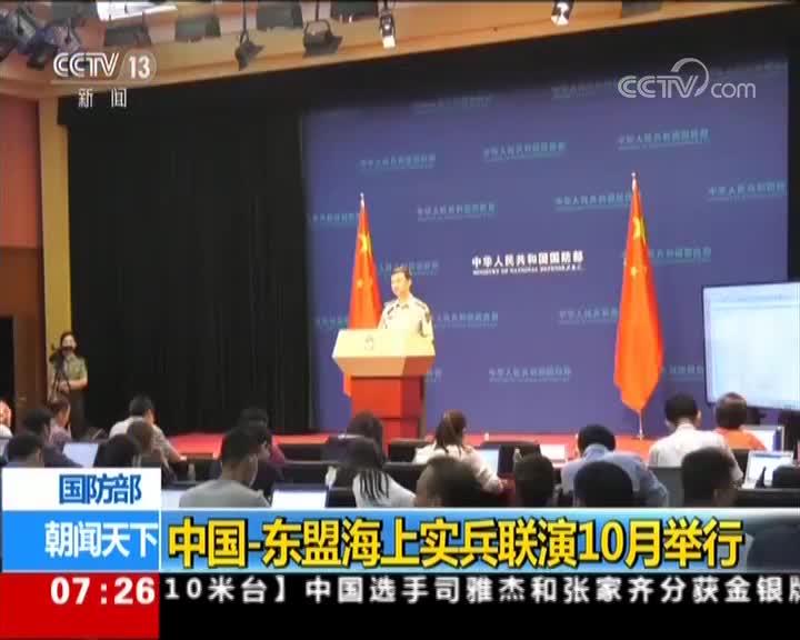 [视频]国防部:中国-东盟海上实兵联演10月举