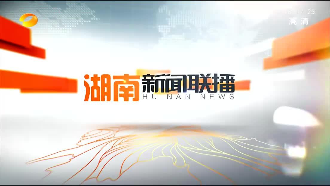 2018年04月04日湖南新闻联播
