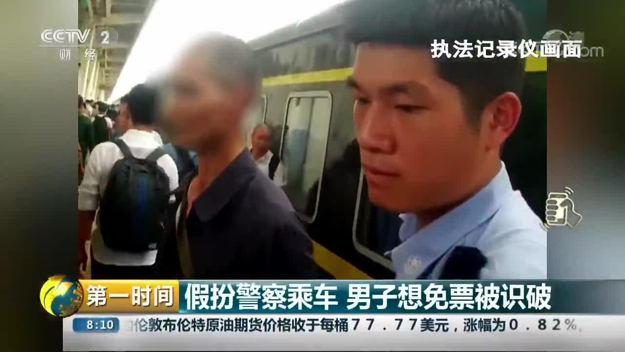 [视频]假扮警察乘车 男子想免票被识破