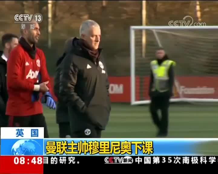 [视频]曼联官宣穆里尼奥下课 卡里克将接手作为临时主教练