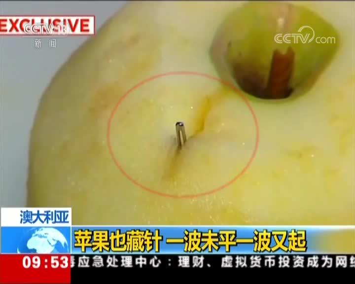 [视频]澳大利亚:苹果也藏针 一波未平一波又起