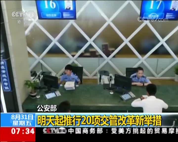 [视频]公安部 明天起推行20项交管改革新举措