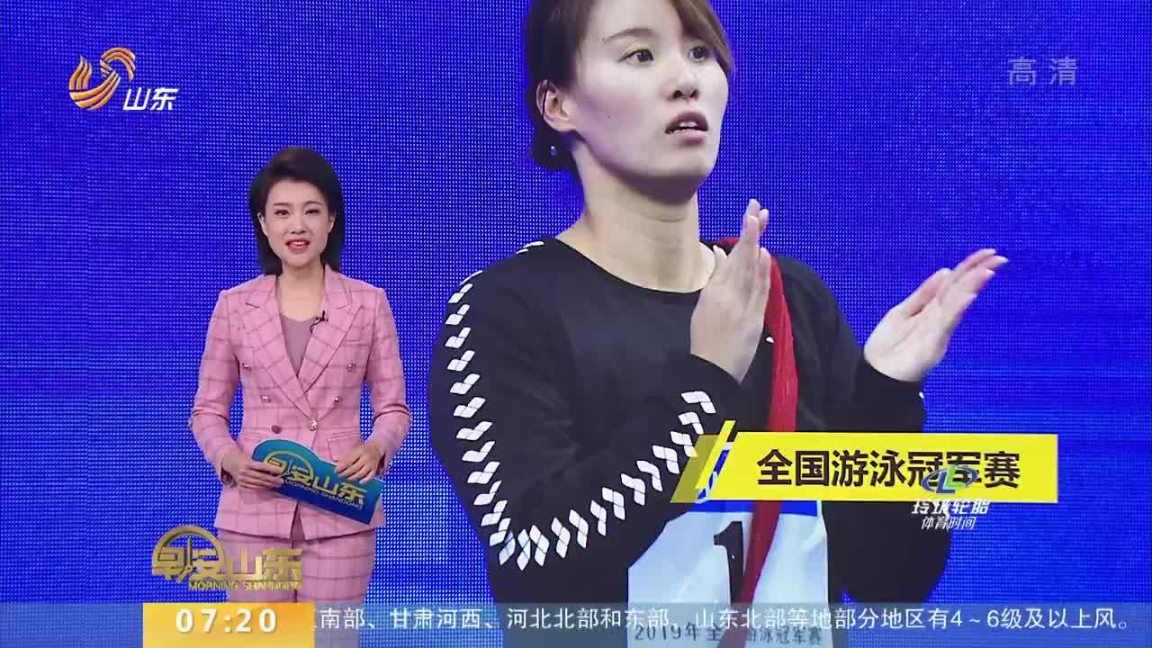 """[视频]女子100米仰泳夺冠 傅园慧展示""""魔性""""鼓掌"""